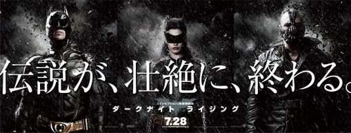 Batman-dark_knight_rises_ (6)