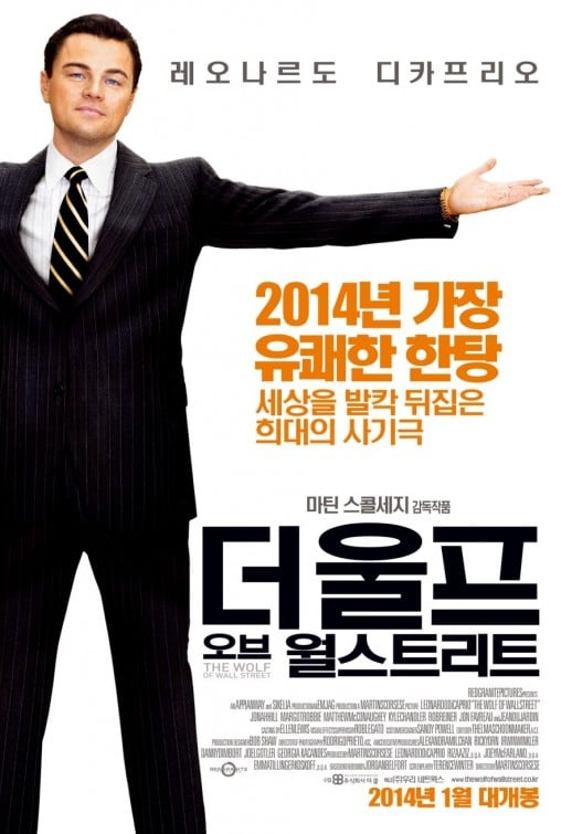 The Wolf of Wall Street Movie Poster Gallery  (1)