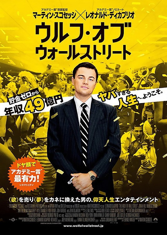 The Wolf of Wall Street Movie Poster Gallery  (4)
