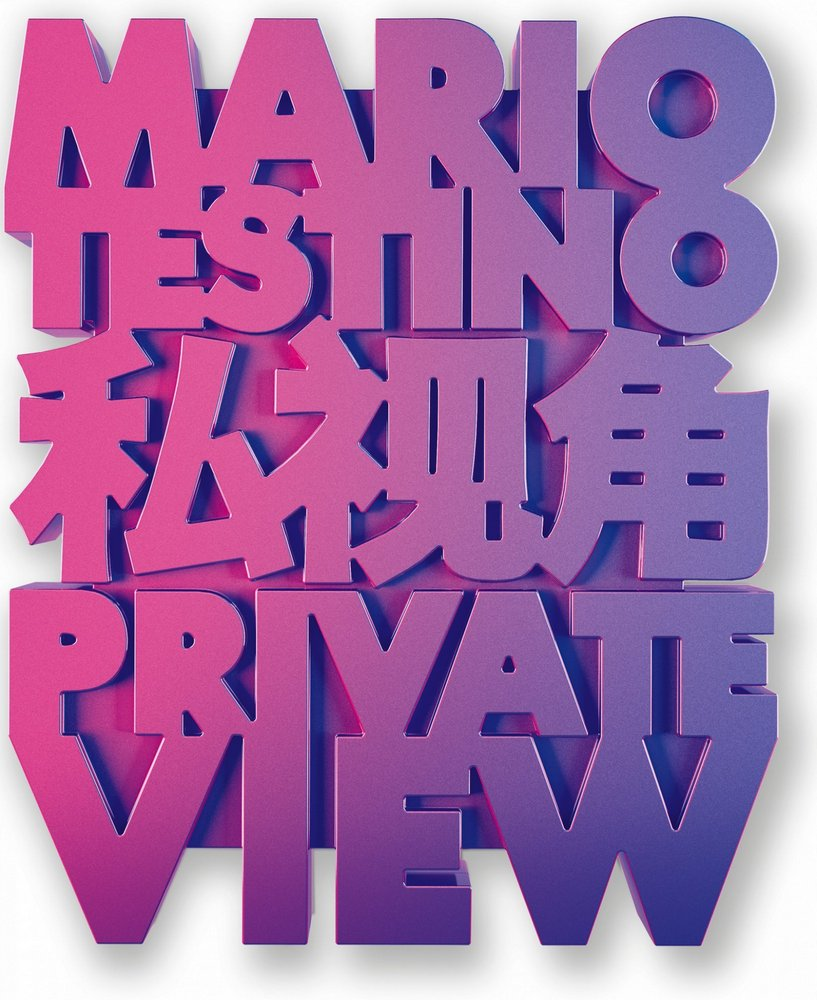 Private View by Mario Testino